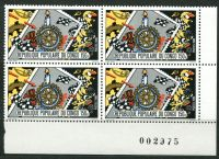 (1980) MiNo. 732 ** - Kongo-Brazzaville - postage stamps