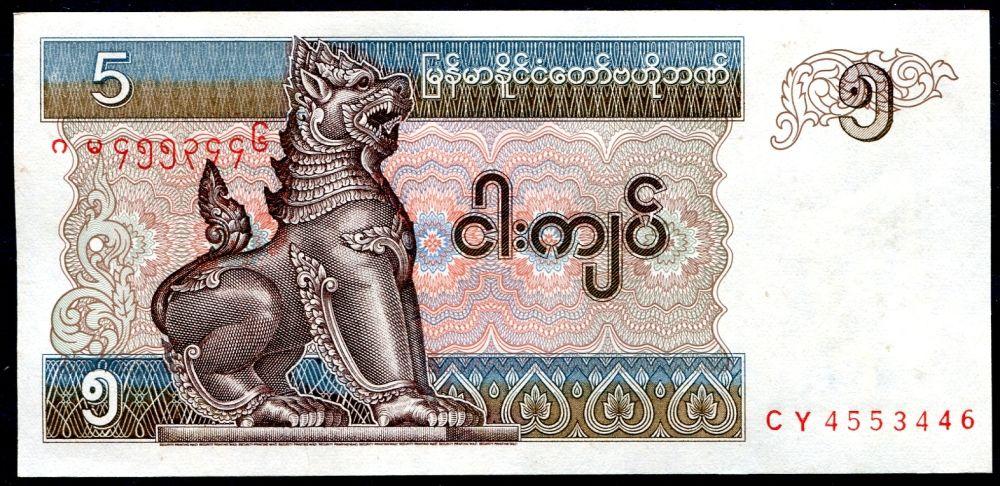 Barma - (P70) - 5 Kyat (1996) - UNC