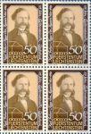 (1986) MiNr. 902 ** - 4-bl - Lichtenštejnsko - 125 let Liechtensteinische Landesbank