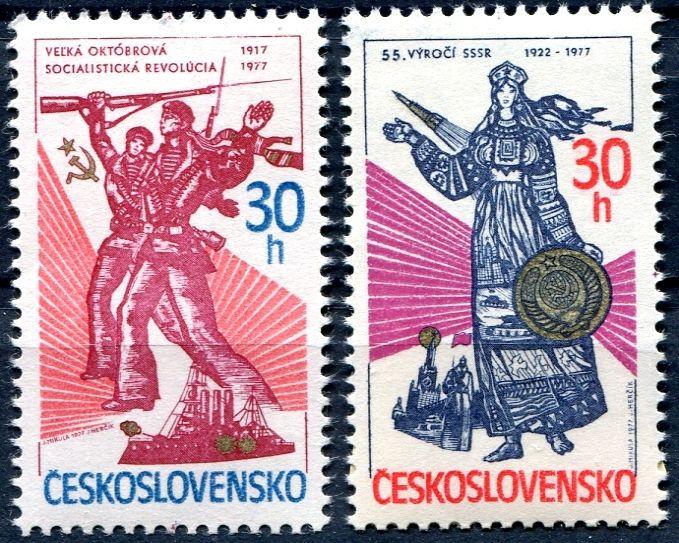 (1977) č. 2281 - 2282 ** - ČSSR - 60. výročí VŘSR a 55 let SSSR