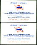 (2000) ZS 79 - 80 - Česká pošta - Bangkok 2000
