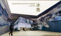 (2010) MiNr. 1280 ** - Island - BLOCK 50 - Světová výstava Expo 2010 v Šanghaji