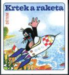 (2013) ZSn 766 A ** - Krtek a raketa - tiskové desky