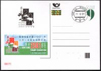(2001) CDV 64 O - P 67 - Hong Kong 2001 - Stempel