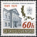 (1970) č. 1822 ** (60 hal.) - Československo - 25. Výročí Košického vládního programu