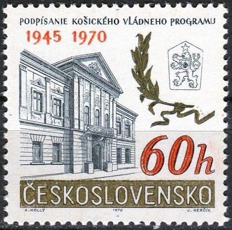 (1970) č. 1822 ** - ČSSR - 25. Výročí Košického vládního programu