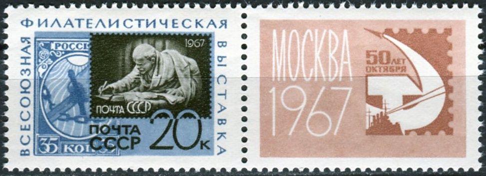 (1967) MiNr. 3351 ** - SSSR - Výstava poštovních známek, Moskva KP