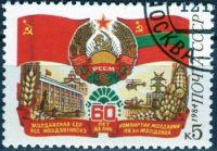 (1984) MiNr. 5444 - O - SSSR - Republikami unie (X): 60 let Moldavský SSR