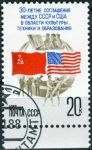 (1988) MiNr. 5796 - O - SSSR - Dohoda 30 let na kulturní a technické spolupráci