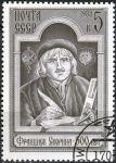 (1988) MiNr. 5808 - O - SSSR - 500. výročí narození Franzisk Skorina