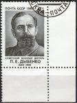 (1989) MiNr. 5929 - O - SSSR - 100. narozeniny Pavel Dybenko