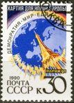 (1990) MiNr. 6157 - O - SSSR - Charta pro novou Evropu
