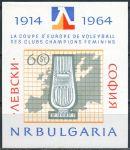 (1964) MiNr. 1454 ** - Bulgarien - BLOCK 13 - Pokal vor Landkarte