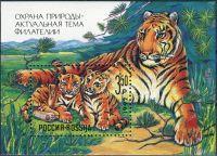 Zobrazit detail - (1992) MiNr. 223 ** - Rusko - BLOCK 1 - Ochrana přírody a tematická filatelie