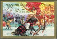 Zobrazit detail - (1992) MiNr. 224 ** - Rusko - BLOCK 2 - 750. výročí bitvy na ledě