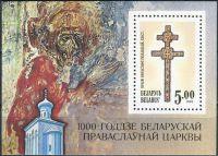 (1992) MiNr. 7A ** - Bělorusko - BLOCK 1 - Kříž sv. Eufrosina Polocká