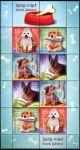 (2013) MiNr. 1068 - 1071 **- Chorvatsko - PL - Domácí zvířata (II): Psi