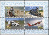 (2014) MiNr. 1 - 4 ** - Kyrgyzstán - PLm - 140 let Světová poštovní unie (UPU)