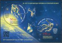(2015) MiNr. 14 - 15 ** - Kyrgyzstán - Block 3 - 50. výročí vesmírné procházky