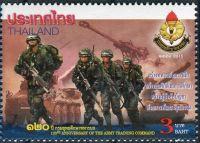 (2015) MiNr. 3510 ** - Thajsko - 120 let výcvik brigády do armády