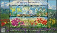 (2016) MiNr. 33 - 36 ** - Kyrgyzstán - A - Flora Kyrgyzstánu