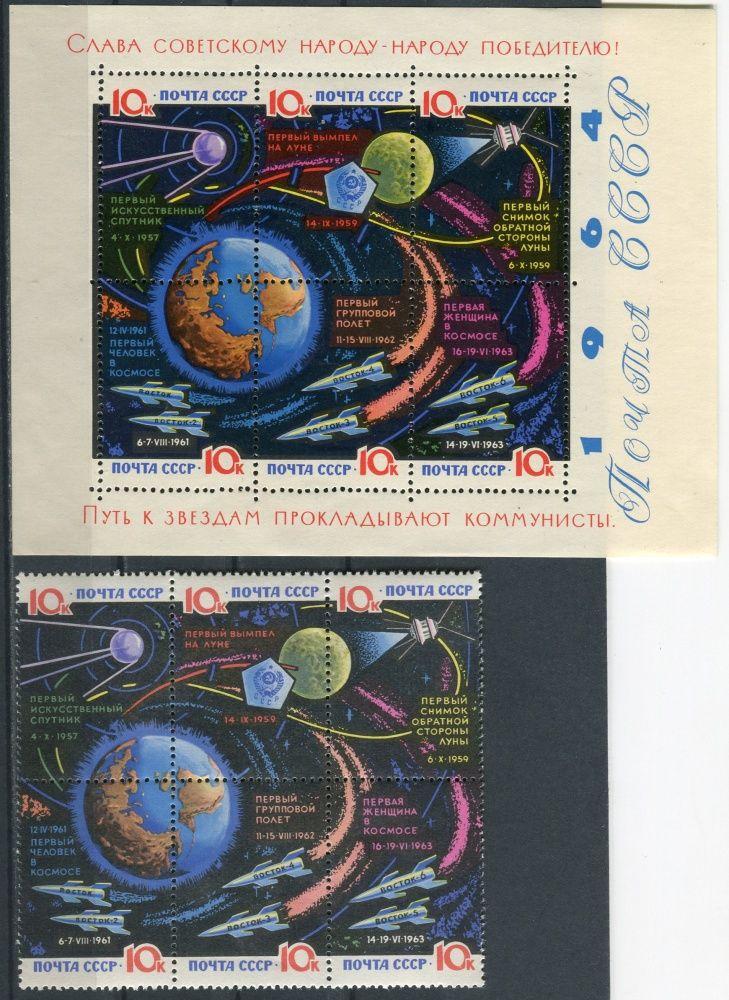 (1964) MiNr. 2942 - 2947y - 2942 - 2947x ** - SSSR - BLOCK 34 a 6-bl - Kosmický průzkum