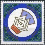 (1964) MiNr. 373 ** - Mongolsko - 4. Mongolský Dámský Kongres