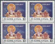 (1986) MiNr. 2154 ** - Jugoslávie - 4-bl - 1100. výročí příchodu svatého Klementa