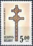(1992) MiNr. 7A ** - Bělorusko - Kříž sv. Eufrosina Polocká