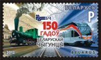 (2012) MiNr. 927 ** - BYN P - Bělorusko - 150 let Běloruské železnice