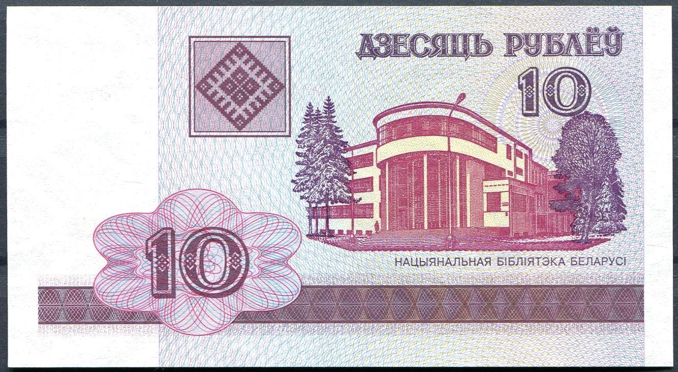 Bělorusko - (P23) 10 RUBLŮ (2000) - UNC