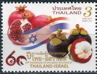 (2014) MiNr. 3424 ** - Thajsko - 60. výročí diplomatických vztahů s Izraelem