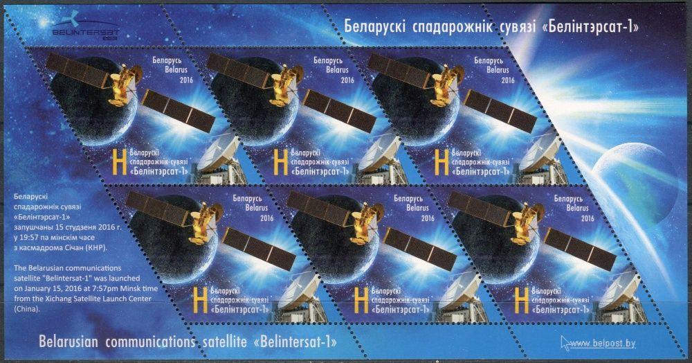 (2016) MiNr. 1111 ** - BYN  6* H - Bělorusko - PL - Úspěšné vypuštění Belintersat-1