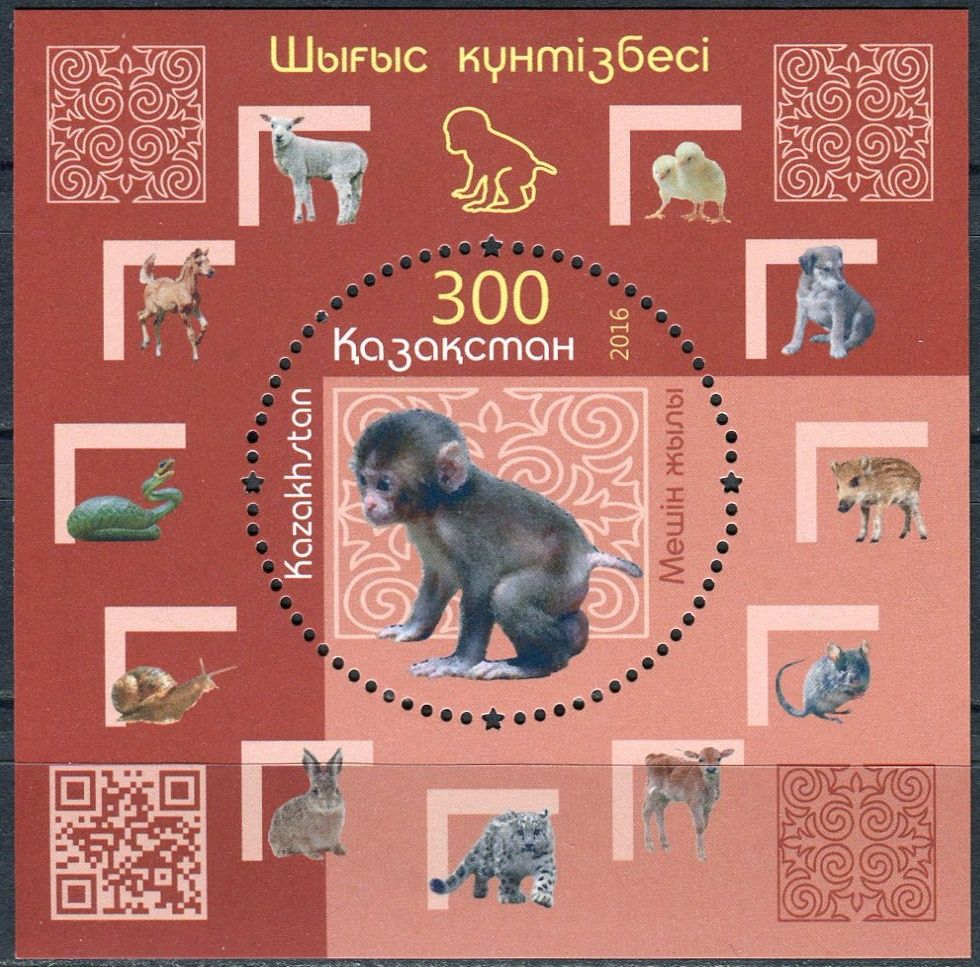 (2016) MiNr. 965 ** - Kazachstan - BLOCK 84 - Rok opice