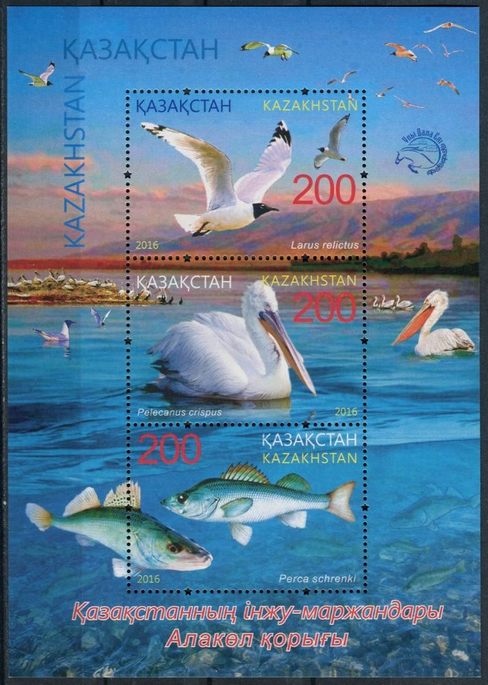 (2016) MiNr. 995 - 997 ** - Kazachstan - BLOCK 88 - Přírodní rezervace Alakol