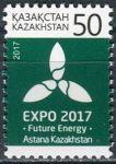 (2017) MiNr.  ** - Kazachstan - EXPO 2017 - zelená