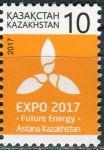 (2017) MiNr.  ** - Kazachstan - EXPO 2017 - oranžová