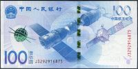 Čína (P 910) - 100 JUAN (2015) - UNC - Vesmír