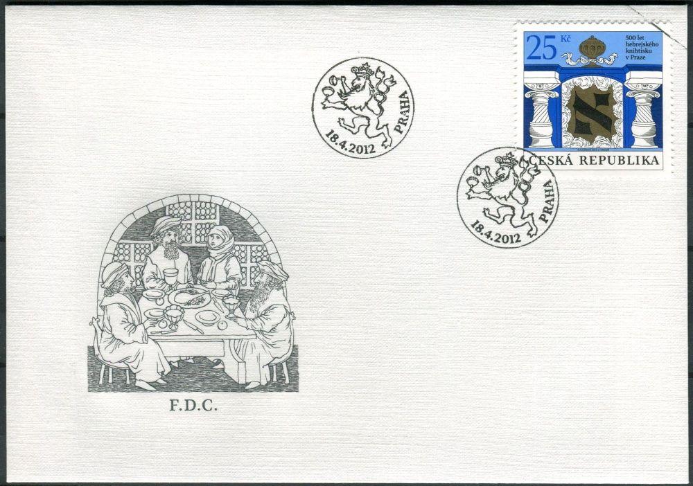 (2012) FDC 717 - 500 let hebrejského knihtisku v Praze