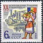 (1964) MiNr. 2921 - ** - SSSR - 20. výročí osvobození (I): Rumunsko