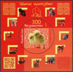 (2017) MiNr. ** - Kazachstan - Rok kuřete