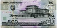 Severní Korea (P 44c) - 500 wonů (2007) - UNC