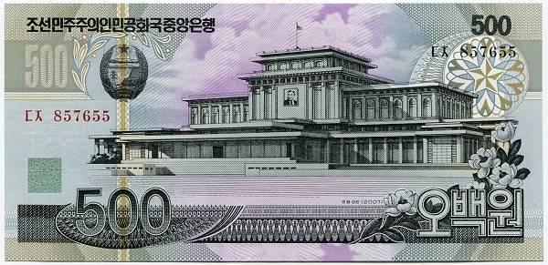 Severní Korea - 500 won