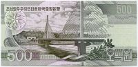 North Korea - 500 won