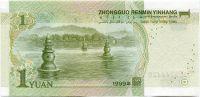 China - banknote