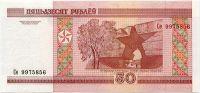 Bělorusko - (P25) 50 RUBLŮ (2000) - UNC