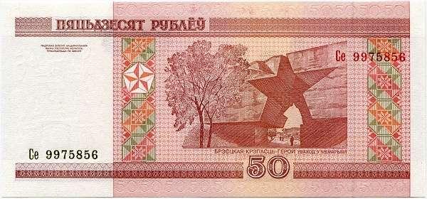 Bělorusko - (P25) bankovka 50 RUBLŮ (2000) - UNC