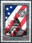 (1987) MiNr. 2238 - O - Irán - 8. výročí okupace velvyslanectví USA