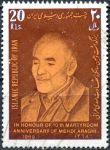 (1989) MiNr. 2354 - O - Irán - 10. výročí úmrtí Mehdi Araghi