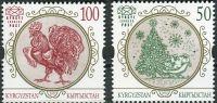 (2017) MiNr. 53 - 54 ** - Kyrgyzstán - Nový rok - rok kohouta